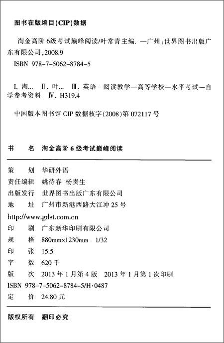 华研外语:淘金高阶6级考试巅峰阅读120篇