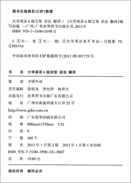 华研外语:淘金大学英语6级完型•语法•翻译