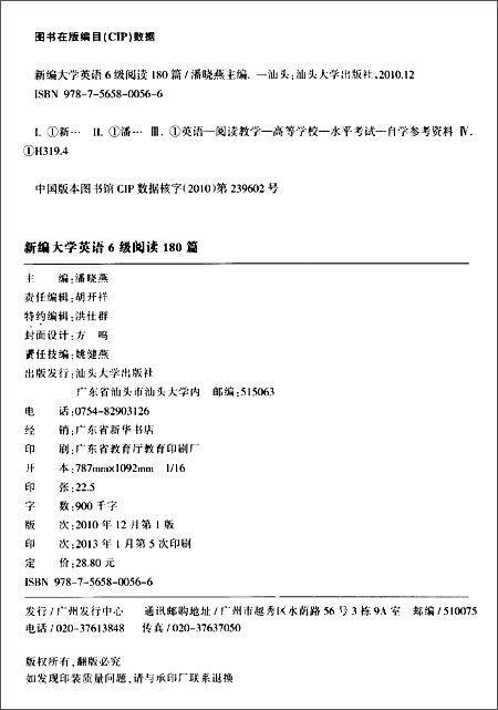 华研外语:新编大学英语6级阅读180篇