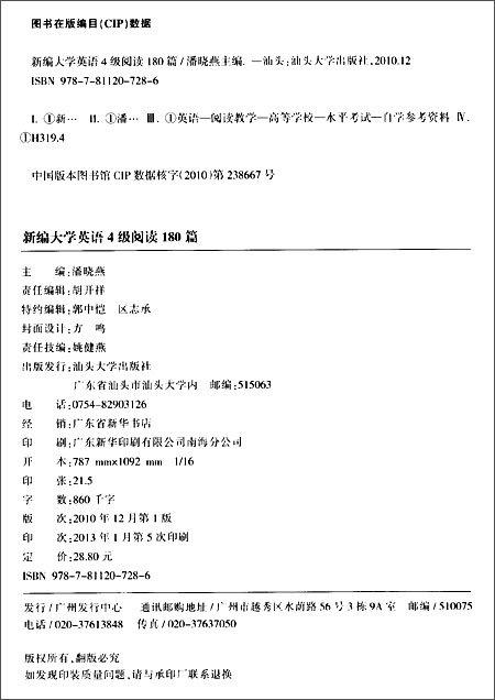 华研外语:新编大学英语4级阅读180篇