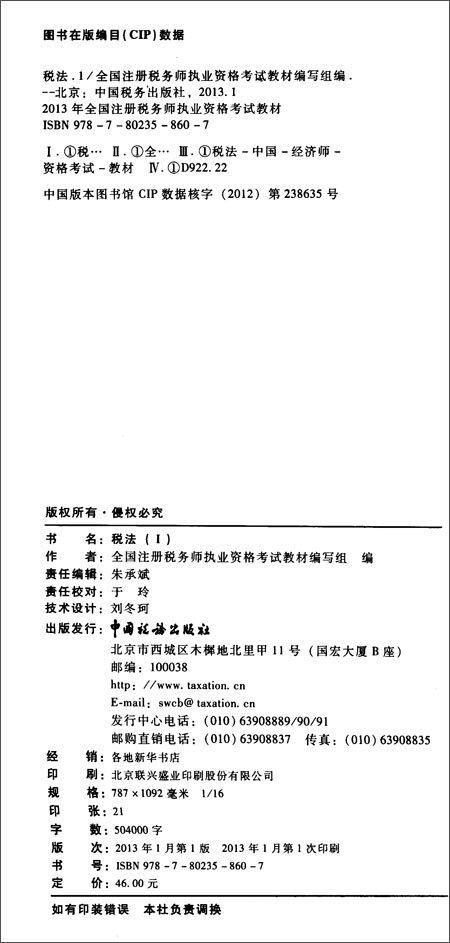 2013年注册税务师执业资格考试教材:税法1