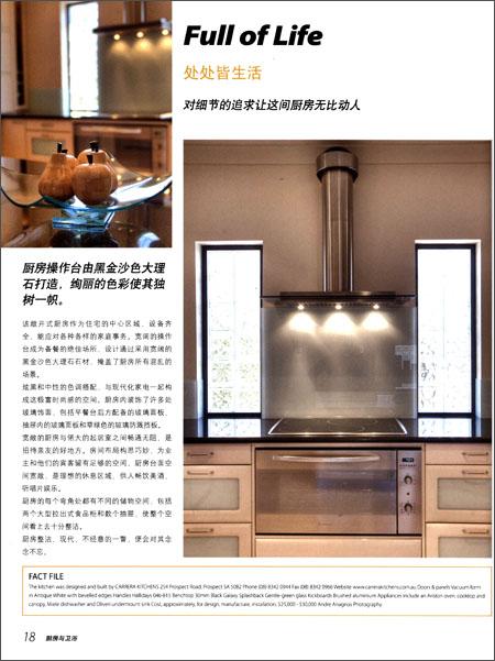 厨房操作台由黑金沙色大理石打造,绚丽的色彩使其独树一帜