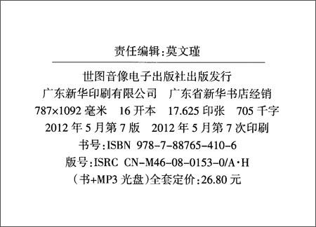 华研外语•2013淘金英语专业八级命题研究与预测试卷:超详解10套专八预测+5套真题电子版+5套听力+2000高频词+12篇作文+300篇新闻