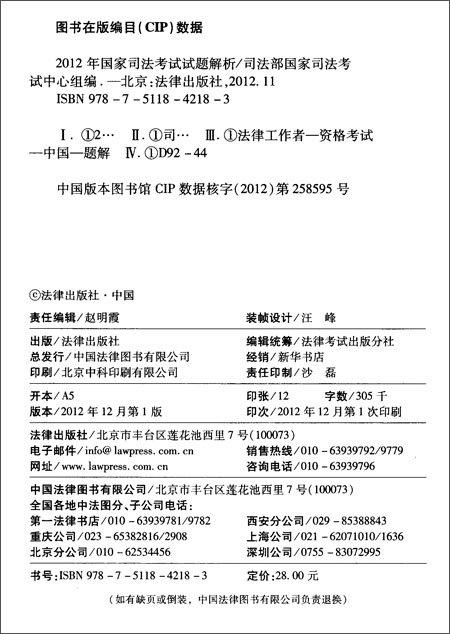 2012年国家司法考试试题解析