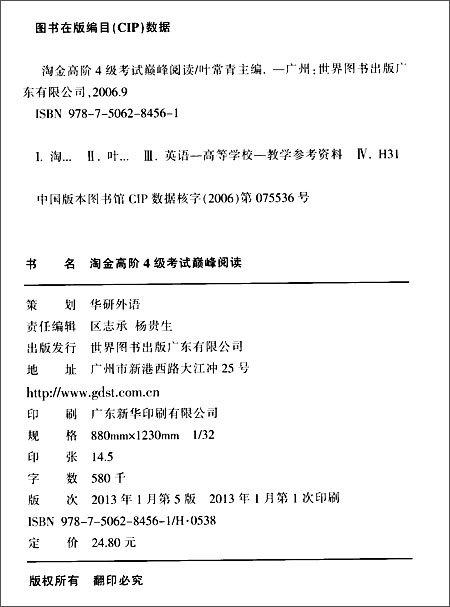 华研外语:淘金高阶4级考试巅峰阅读120篇