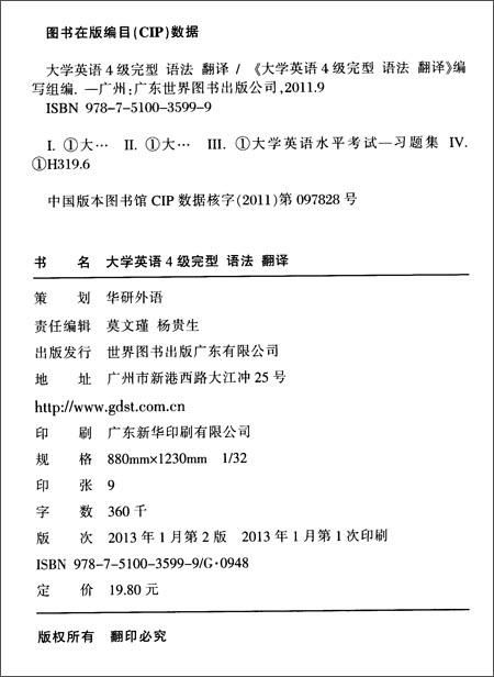 华研外语:淘金大学英语4级完型•语法•翻译