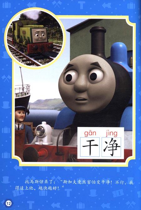 托马斯和朋友胖总管嘟嘟学院--小火车认读故事4 儿童漫画教育