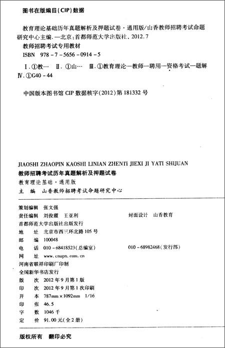 山香教育•教师招聘考试历年真题解析及押题试卷:教育理论基础