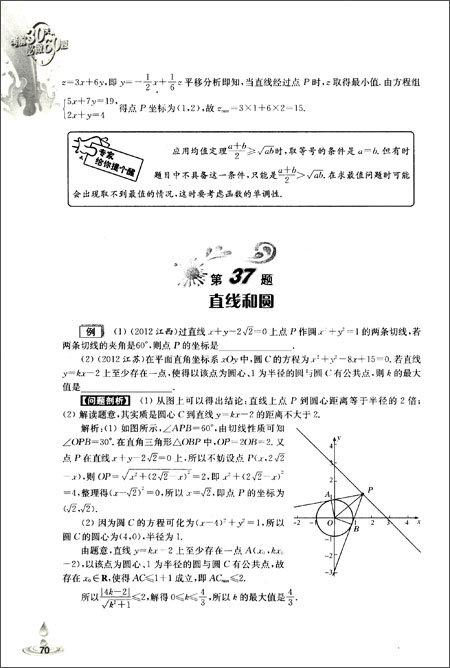 冲刺高考•考前30天必做60题:数学