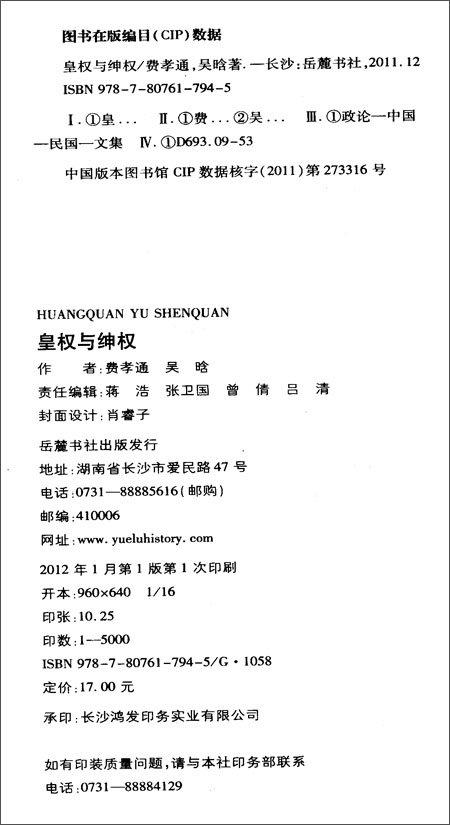 民国学术文化名著:皇权与绅权