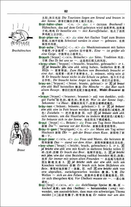外研社德汉双解德语学习词典