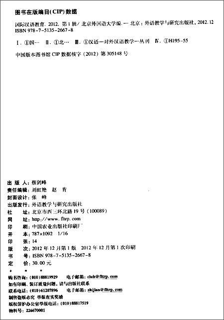 国际汉语教育