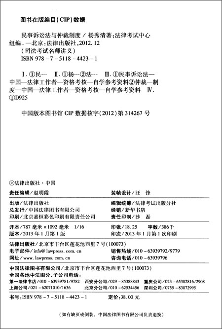 司法考试名师讲义:民事诉讼法与仲裁制度