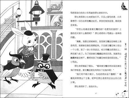 嘻哈兔玩作文系列:嘻哈兔勇闯魔法学校(写作提