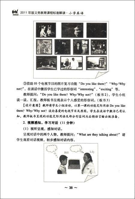 义务教育全国语文解读:小学英语2011年版高中上海标准杜刚课程图片