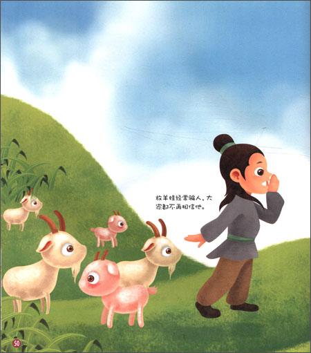 汉竹•亲亲乐读系列:准爸爸读胎教故事