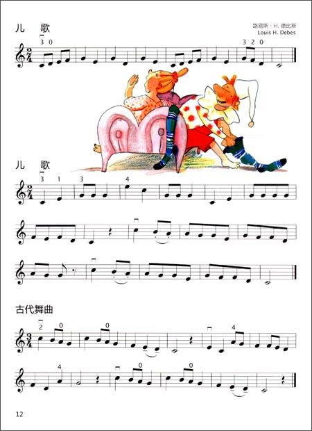 儿童天边小提琴谱子