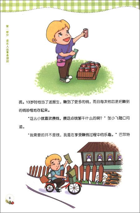 中小学生金融知识普及丛书 快乐理财系列 快乐理财故事汇