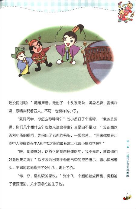 中小学生金融知识普及丛书 快乐理财系列 快乐理财兵法