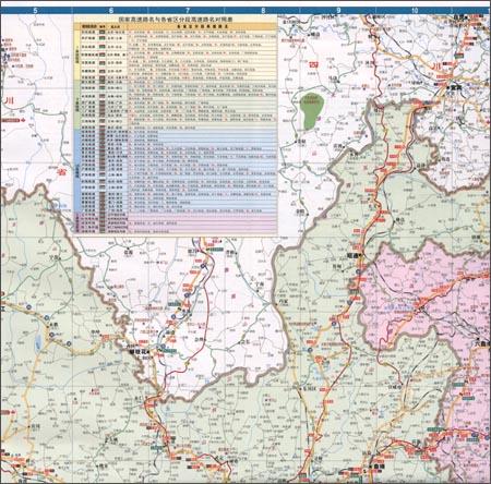 交通旅游必备地图:云南 贵州公路交通旅游详图