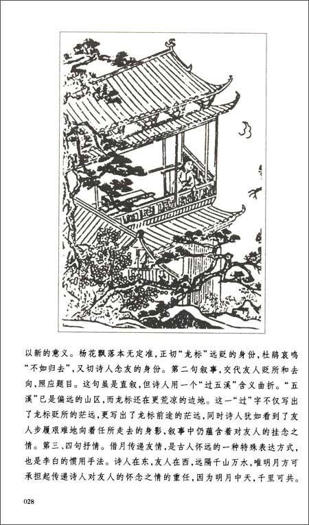 古诗文(65篇)(插图本)