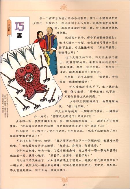 最美最美的中国童话:1月的故事