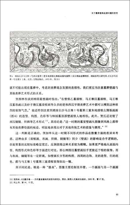 艺术史丛书•逝者的面具:汉唐墓葬艺术研究