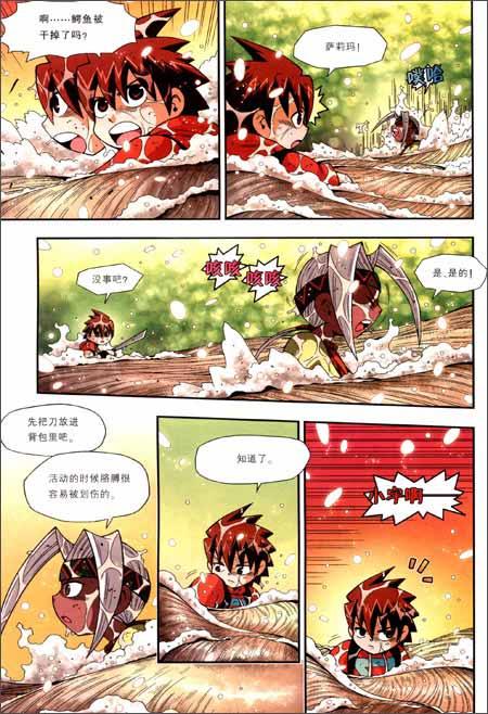 我的第一本生存漫画书•热带雨林历险记5:魔鬼镰刀手