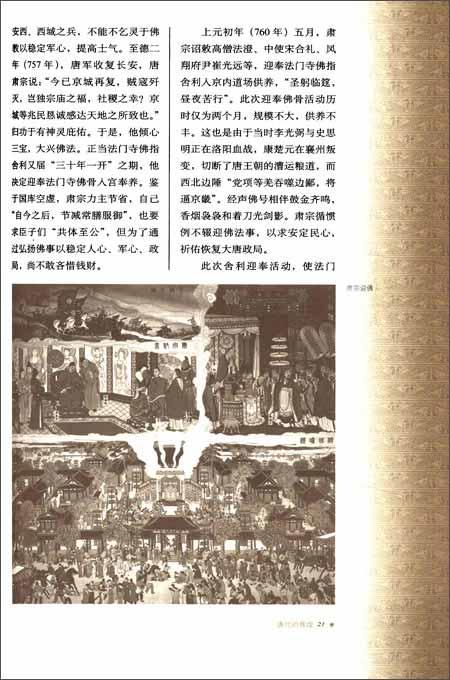 中国重大考古发掘记:法门寺塔地宫