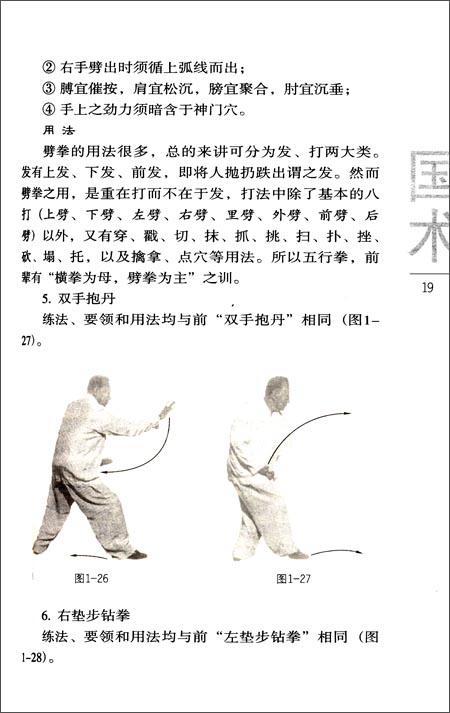 国术丛书:形意拳练法用法与功法
