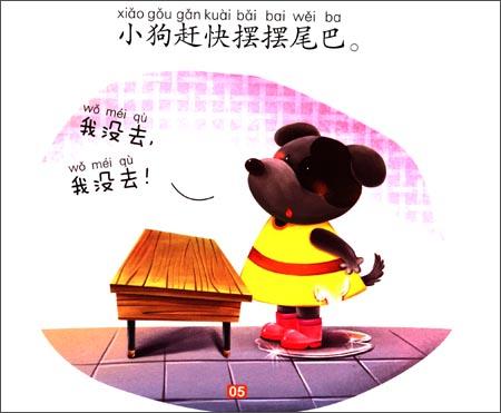 小狗生气卡通图片