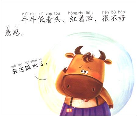 动物小童话:小牛的故事