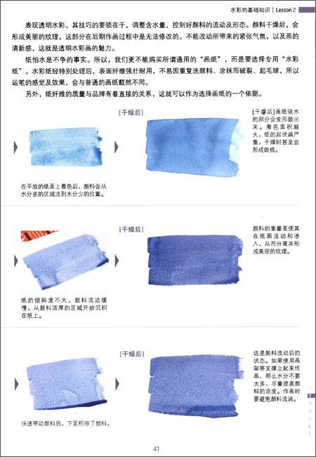 水彩画完全自学教程