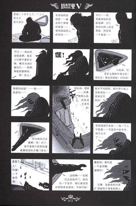 塔希里亚故事集5