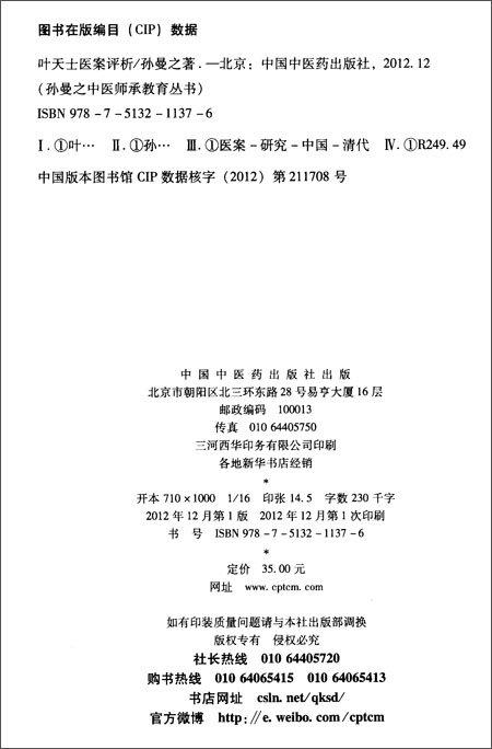 孙曼之中医师承教育丛书:叶天士医案评析