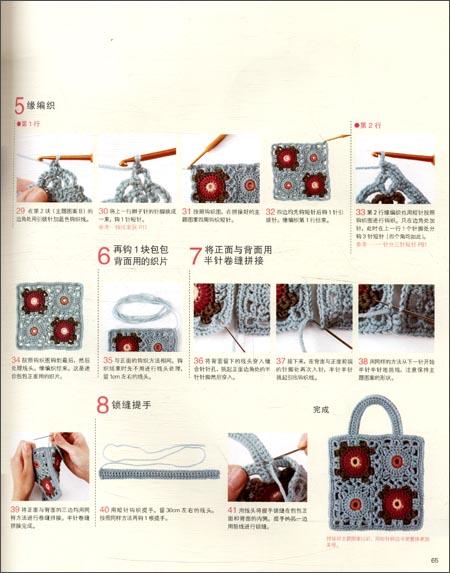 轻松跟我学钩针编织小物:从入门到精通