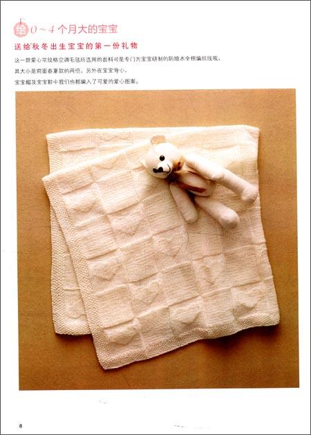 我爱编织:给宝宝的爱心手工编织毛衣&小物