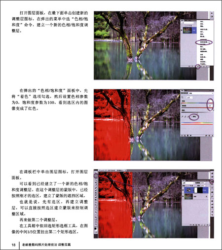 数码暗房•老邮差数码照片处理技法:调整层篇