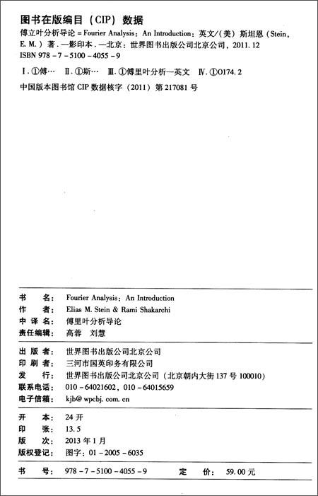 傅立叶分析导论