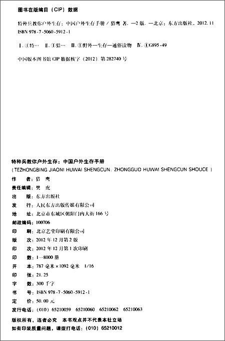 特种兵教你户外生存:中国户外生存手册