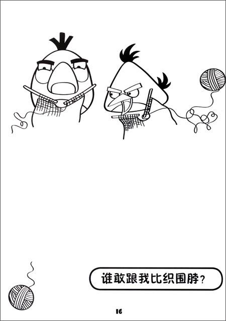 回至 愤怒的小鸟:飞镖黄涂鸦书 (平装)