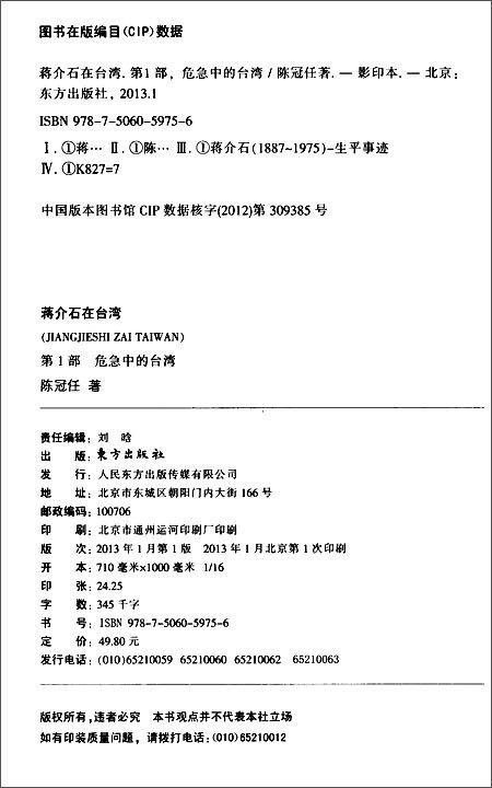 蒋介石在台湾:危急中的台湾