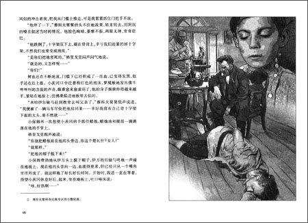 译林名著精选:童年(插图本)\/高尔基, 聂刚正, 高