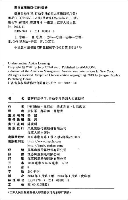 职场学习与发展经典译丛•破解行动学习:行动学习的四大实施路径