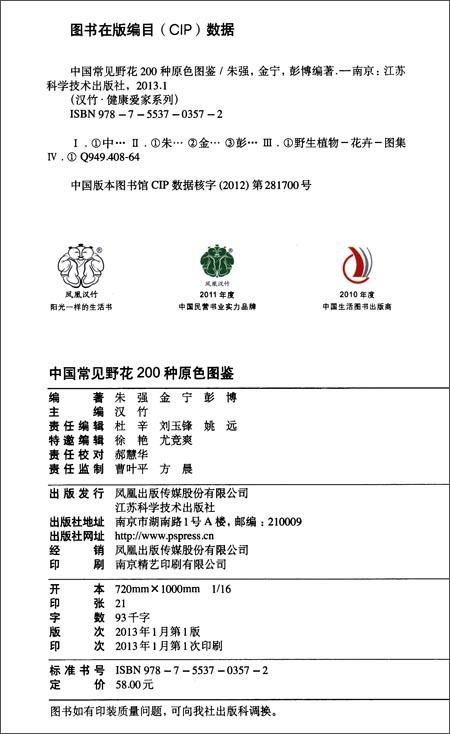 汉竹•健康爱家系列:中国常见野花200种原色图鉴