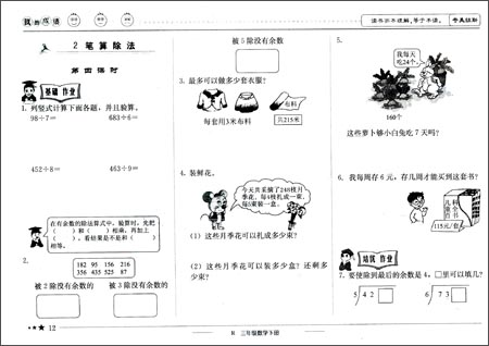 黄冈小状元作业本:数学