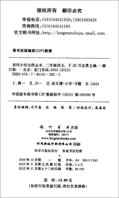 黄冈小状元作业本:语文