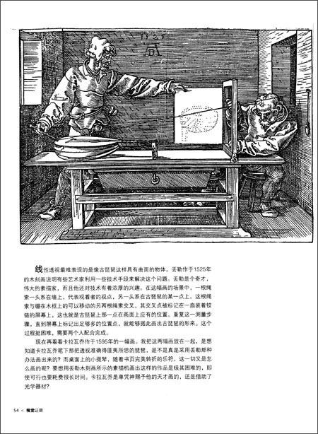 隐秘的知识:重新发现西方绘画大师的失传技艺