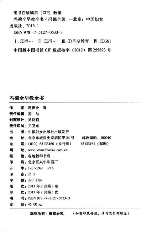 中国家教名家系列:冯德全早教全书