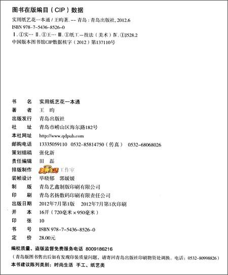闺门雅韵书系:实用纸艺花一本通